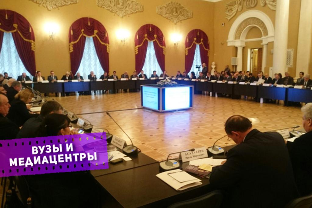 На всероссийском съезде ректоров (438х657)
