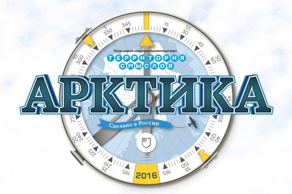 Молодежный Форум «Арктика. Сделано в России»