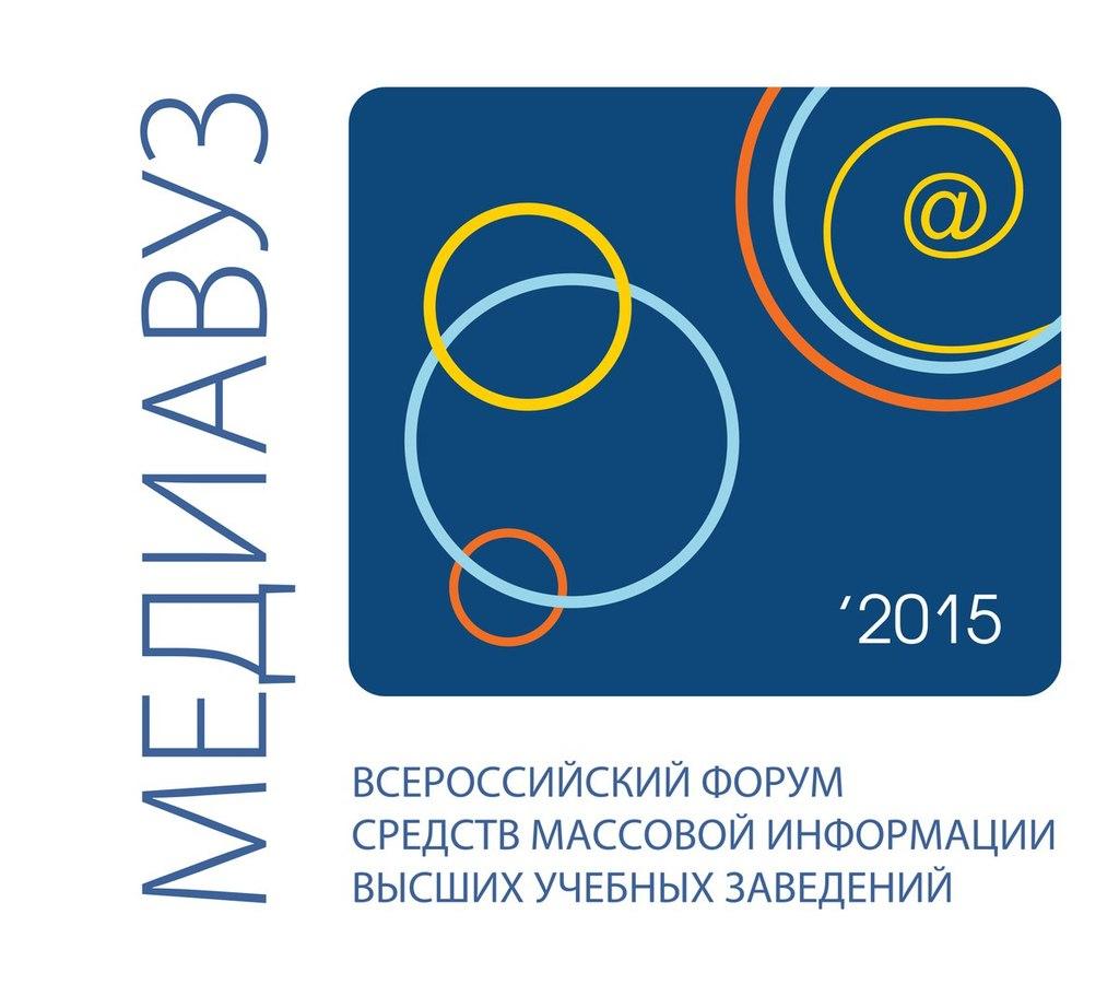 Всероссийский форум средств массовой информации высших учебных заведений «Медиавуз-2015»