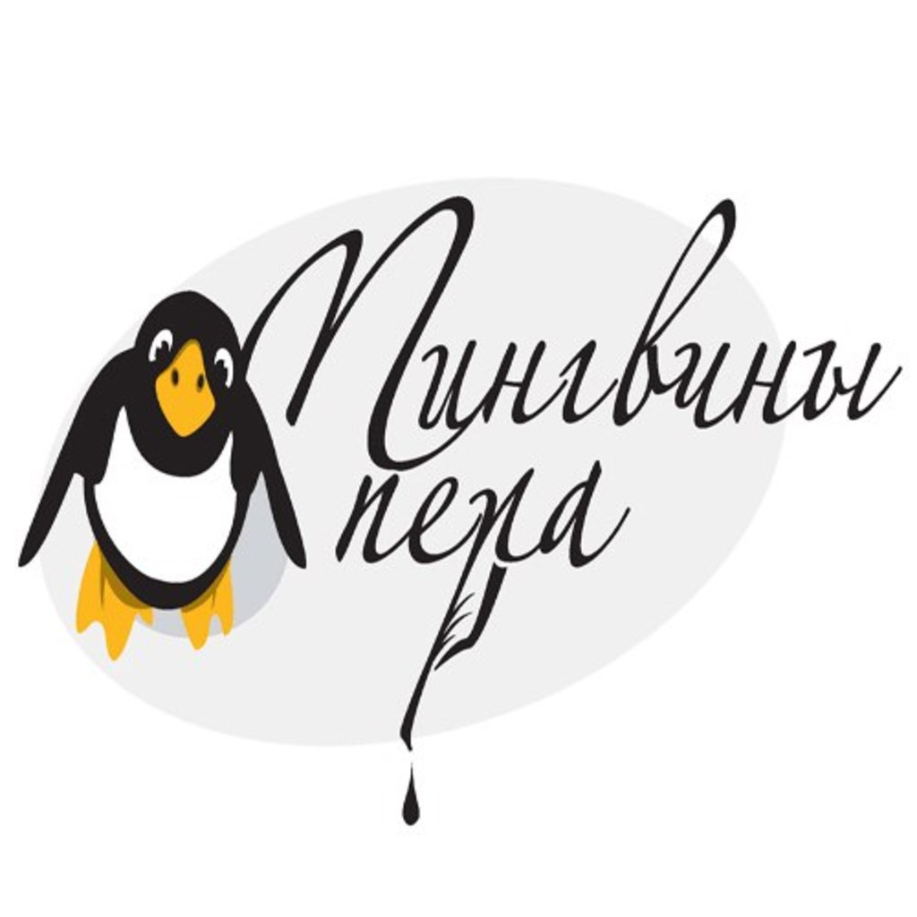 XI Открытый фестиваль молодёжной журналистики «Пингвины пера»
