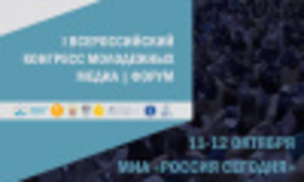 I Всероссийский конгресс молодежных медиа | форум