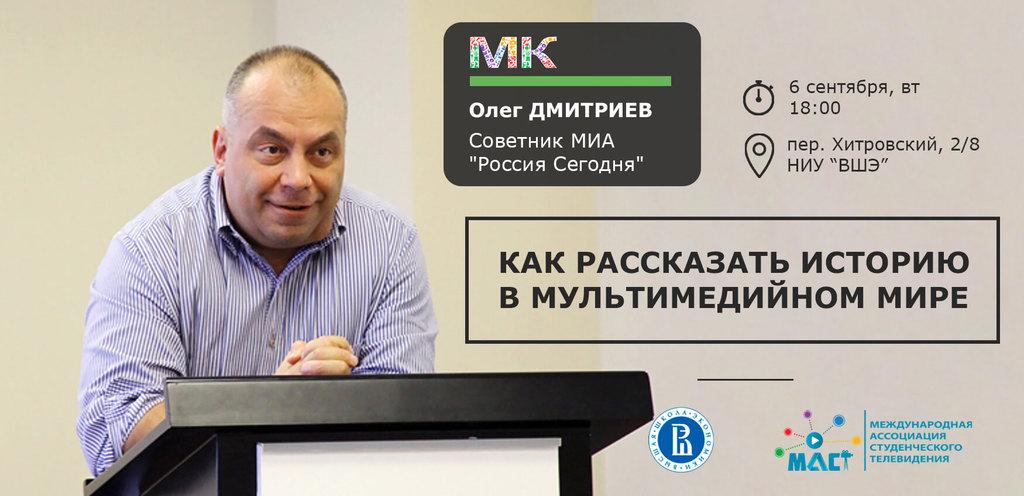 Афиша МК 6 сентября Олег Дмитриев
