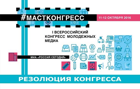 Принята Резолюция Всероссийcкого конгресса молодежных медиа