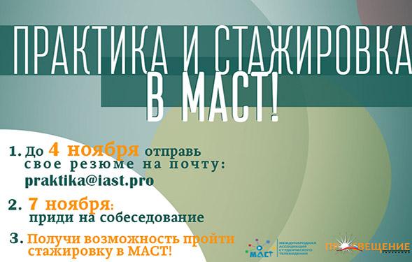 mast_praktika_i_stazhirovka