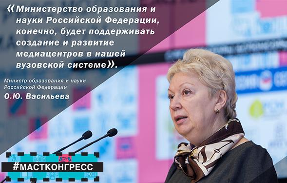 Ольга Васильева на Конгрессе молодежных медиа