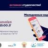 Семинар «Молодежные медиа» пройдет в Твери