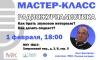 «Радиожурналистика». Мастер-класс Олега Дмитриева
