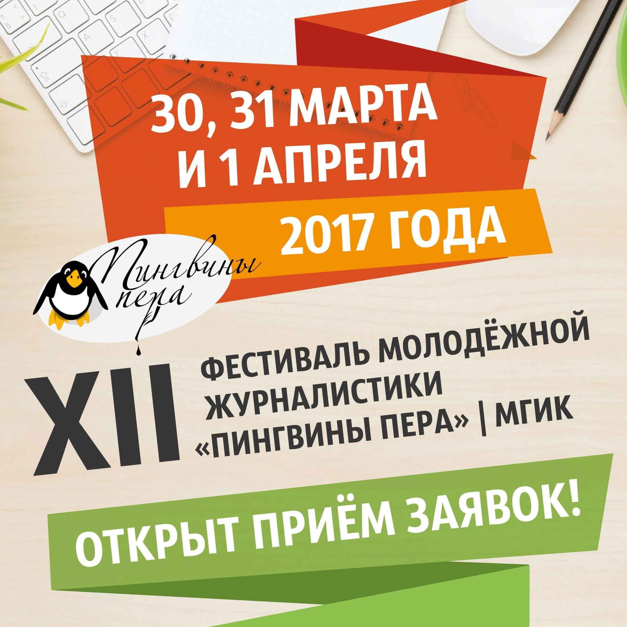 Фестиваль молодёжной журналистики «Пингвины пера»: продолжается приём заявок!