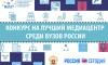 Пресс-конференция, посвященная началу конкурса на лучший медиацентр среди вузов России