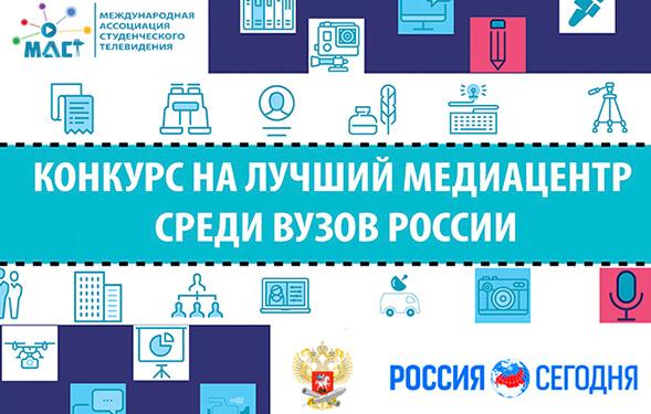 Конкурс на лучший медиацентр среди вузов России