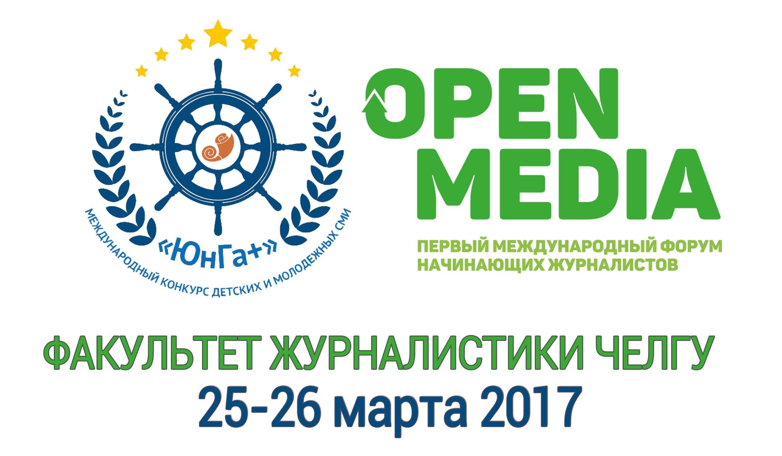 Конкурс для начинающих журналистов проводится в Челябинске
