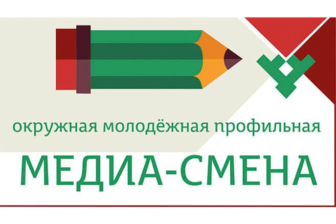 Молодые журналисты Ямала соберутся в Ноябрьске