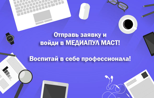 Медиапул МАСТ