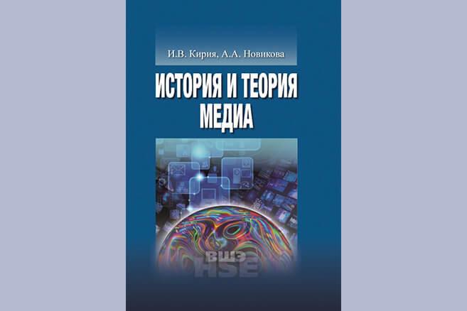 Презентация учебника «История и теория медиа»