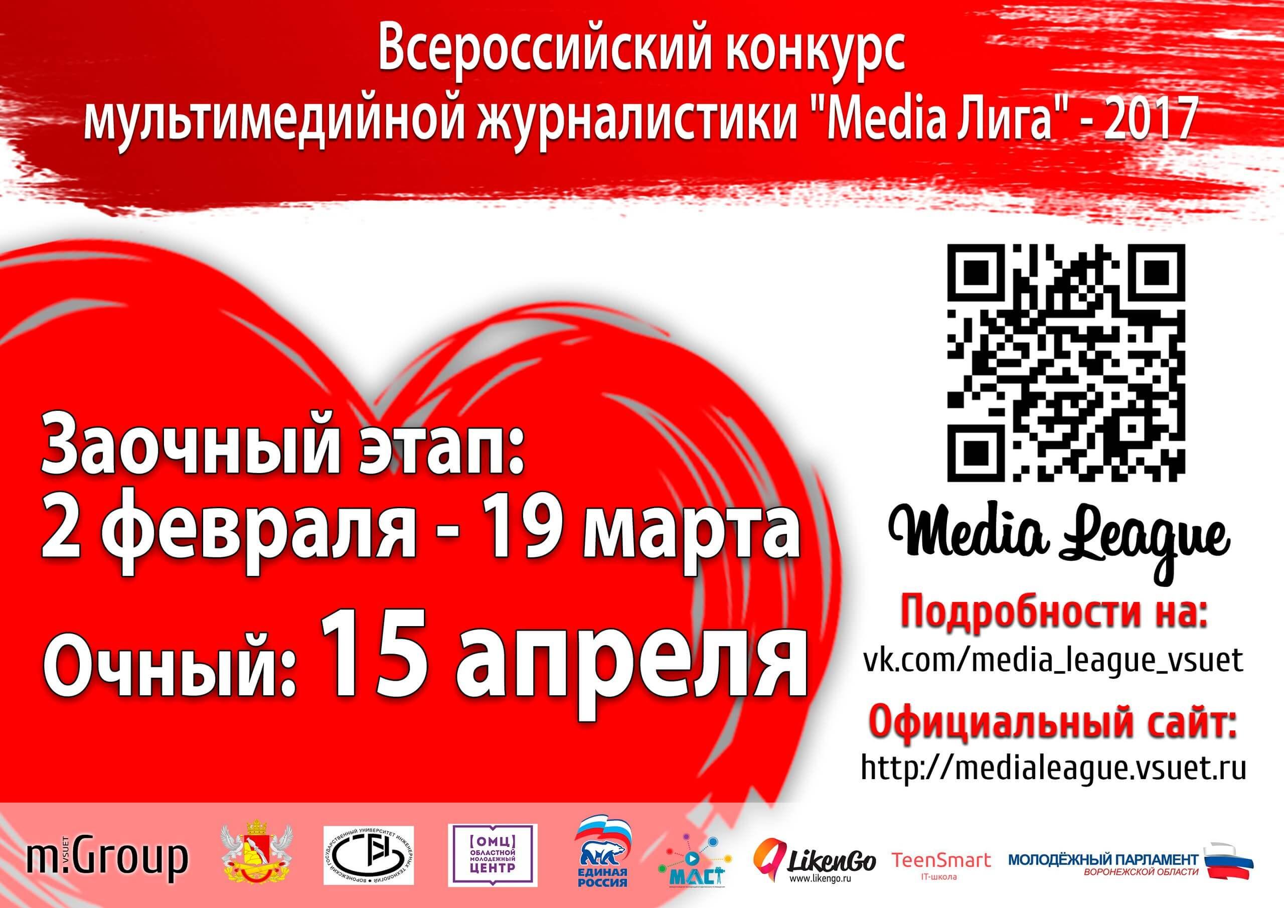 В Воронеже пройдет конкурс мультимедийной журналистики