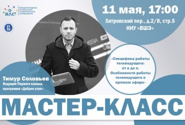 Соловьев_сайт