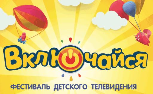 Открыт прием работ на фестиваль детского телевидения «Включайся!».