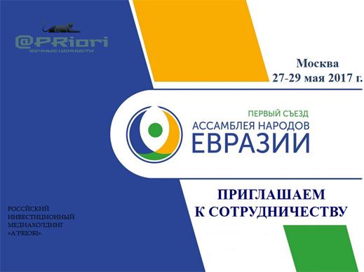 В Москве состоится Первый Съезд Ассамблеи народов Евразии