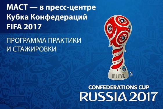 Пресс-центр Кубка Конфедерация FIFA 2017