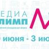 Всероссийский молодежный форум «Медиа Олимп»