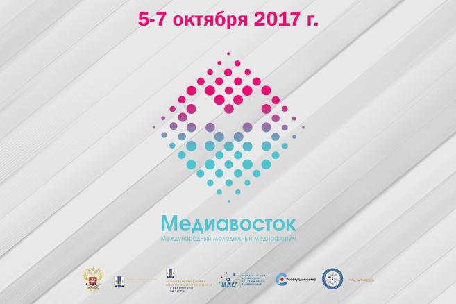 Международный молодежный форум «МедиаВосток»