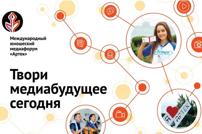 III Международный юношеский медиафорум «Артек»: продолжается приём заявок!