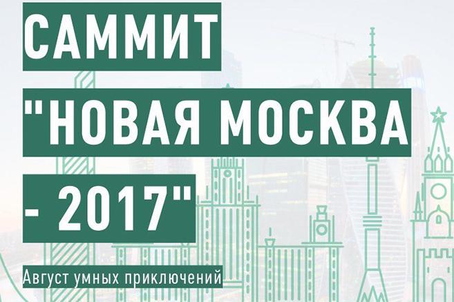 Молодые журналисты встретятся на Саммите лидеров молодежных объединений Москвы «Новая Москва - 2017»