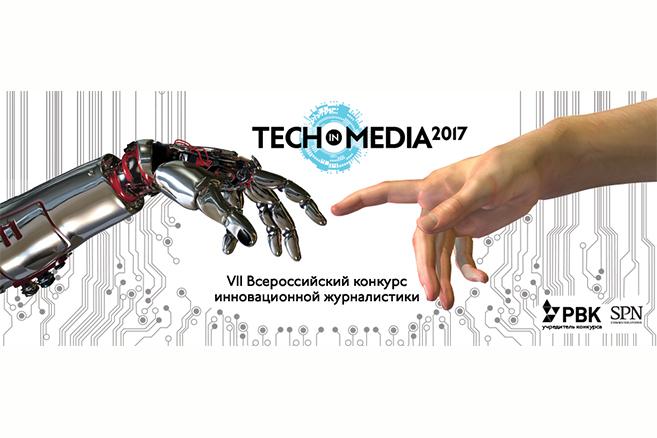 Продолжается прием работ на Всероссийский профессиональный конкурс инновационной журналистики «Tech in Media'17»