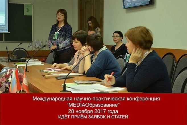 В Челябинске обсудят современное медиаобразование