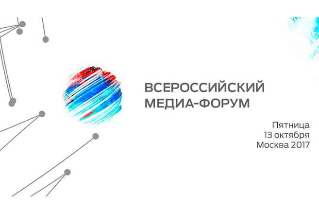 Всероссийский медиафорум