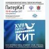 XVII Международный фестиваль студенческих фильмов «ПитерКиТ»