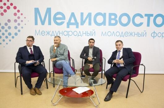 Международный молодежный медиафорум «МедиаВосток» | 1 день