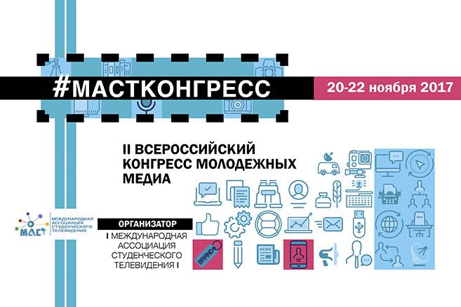 II Всероссийский конгресс молодежных медиа Международной ассоциации студенческого телевидения