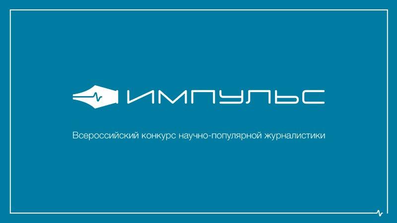 Продолжается прием заявок на участие во всероссийском журналистском конкурсе «Импульс»