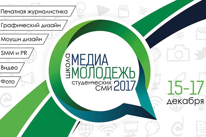Открыта регистрация на участие в школе студенческих СМИ «Медиамолодежь-2017»