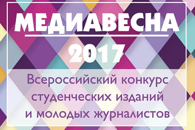 Всероссийский конкурс студенческих изданий и молодых журналистов «Медиавесна 2017»
