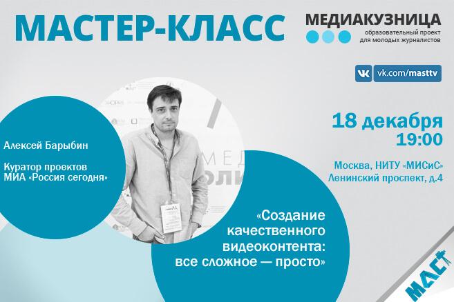 Мастер-класс Алексея Барыбина «Создание качественного видеоконтента: все сложное — просто»