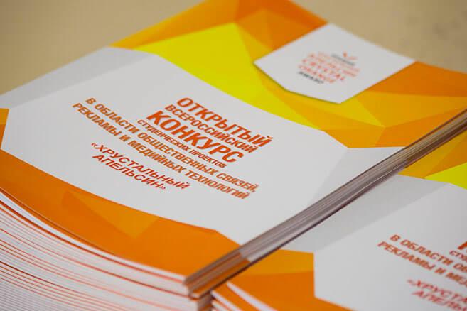 Всероссийский конкурс студенческих работ «Хрустальный Апельсин»