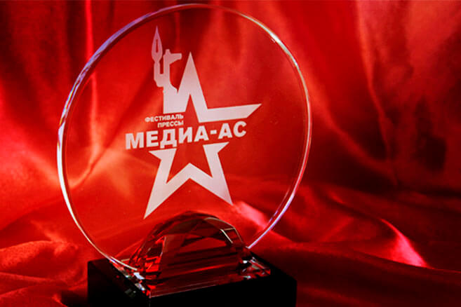 Открыт прием журналистских работ на конкурс «МЕДИА-АС-2018»