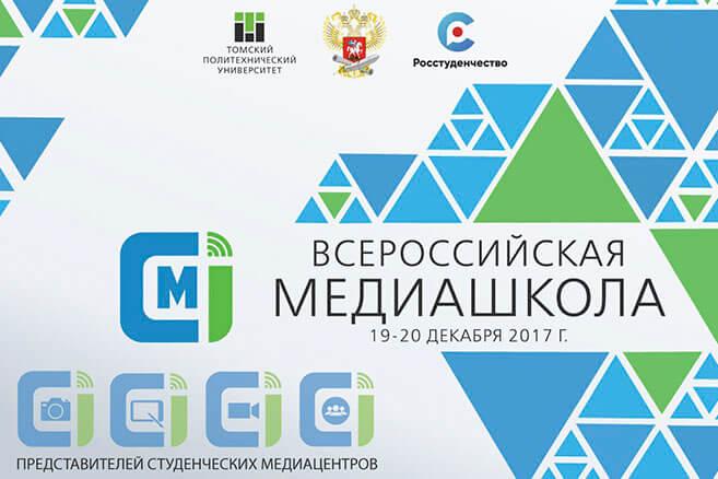 В Томске пройдетВсероссийская медиашкола представителей студенческих медиацентров