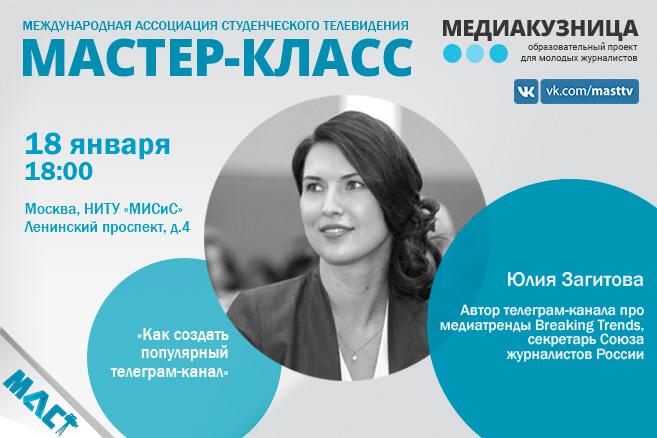 Мастер-класс Юлии Загитовой «Как создать популярный телеграм-канал»