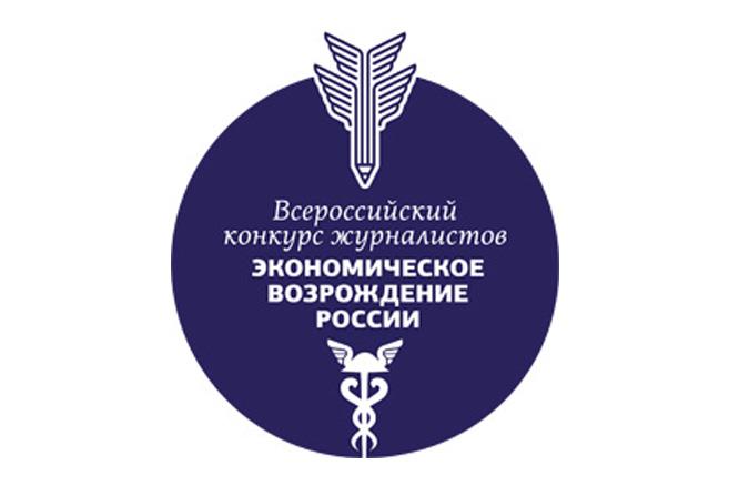 Всероссийский конкурс журналистов «Экономическое возрождение России»