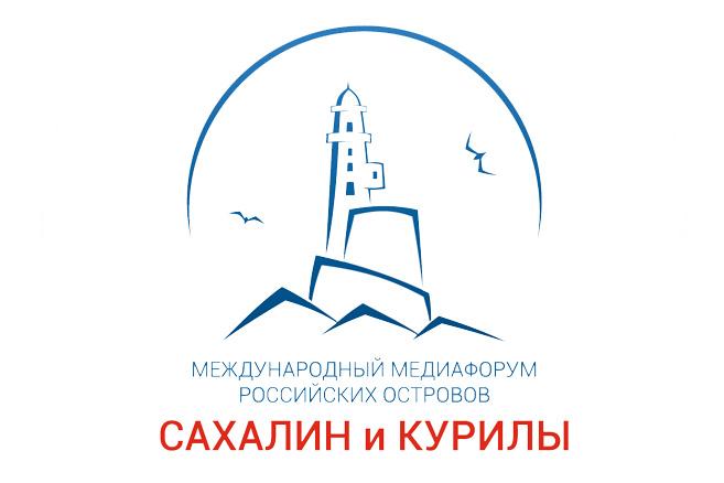 Первый международный МедиаФорум российских островов