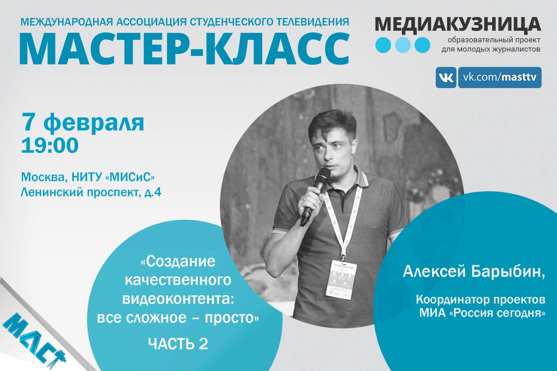 МК_Барыбин_2