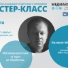 Мастер-класс Валерия Мельникова «Фотожурналистика: от идеи до обработки»
