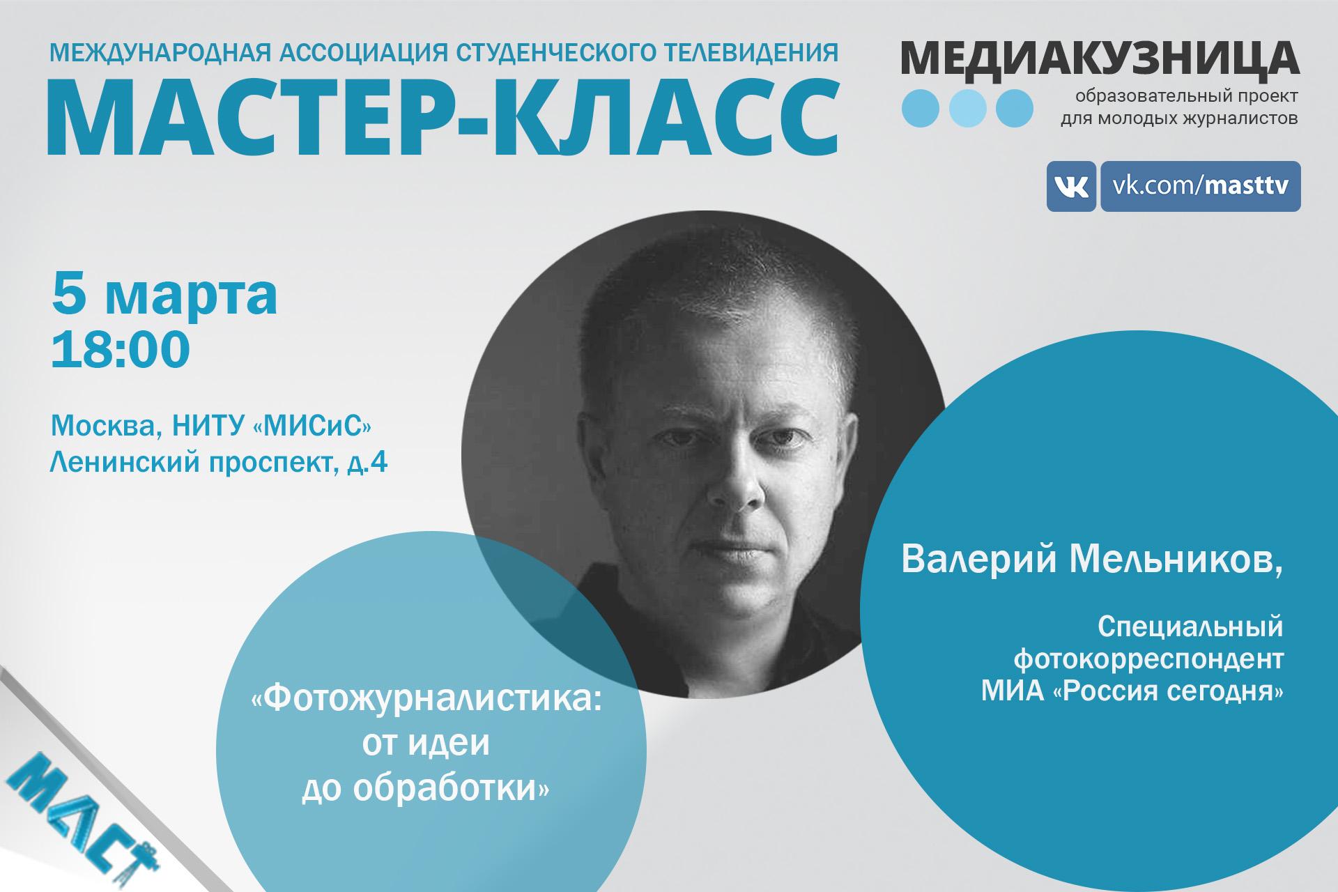 МК_Мельников