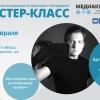 Мастер-класс Артура Михеева «Как снимать кино на мобильный телефон»