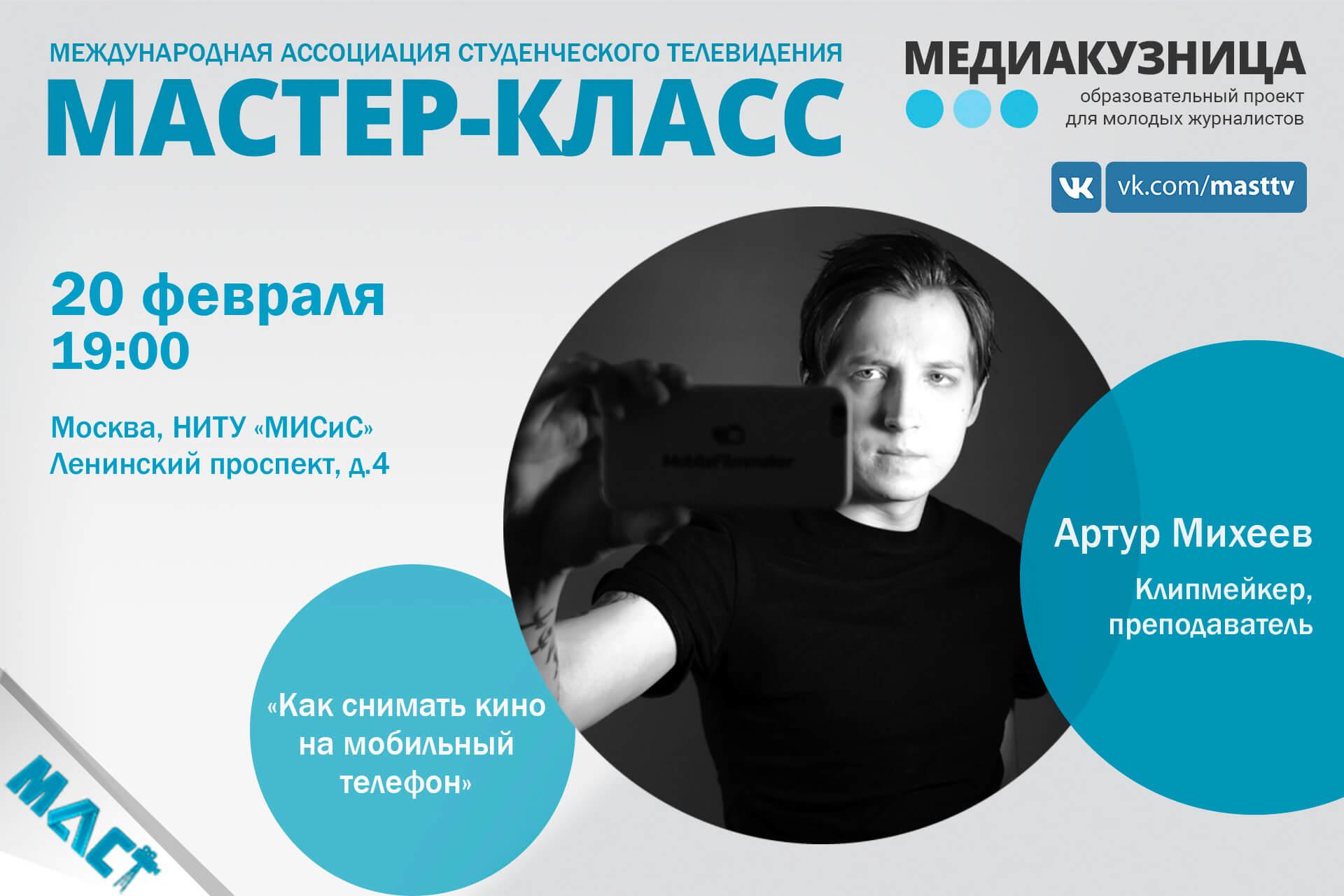 МК_Михеев_сайт_ВК