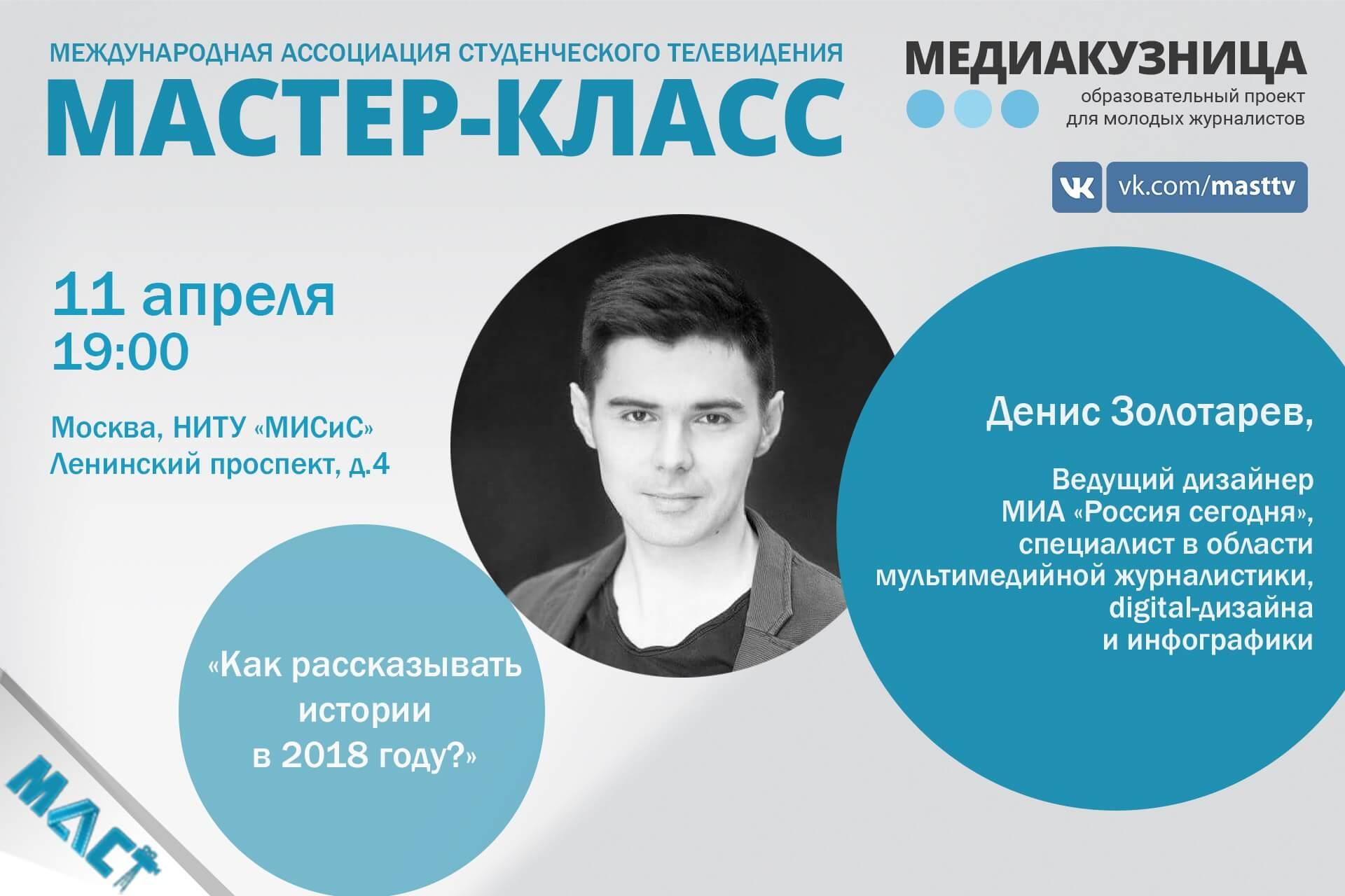 Мастер-класс Дениса Золотарева «Медиадизайн и как его использовать, чтобы рассказать историю в 2018 году»