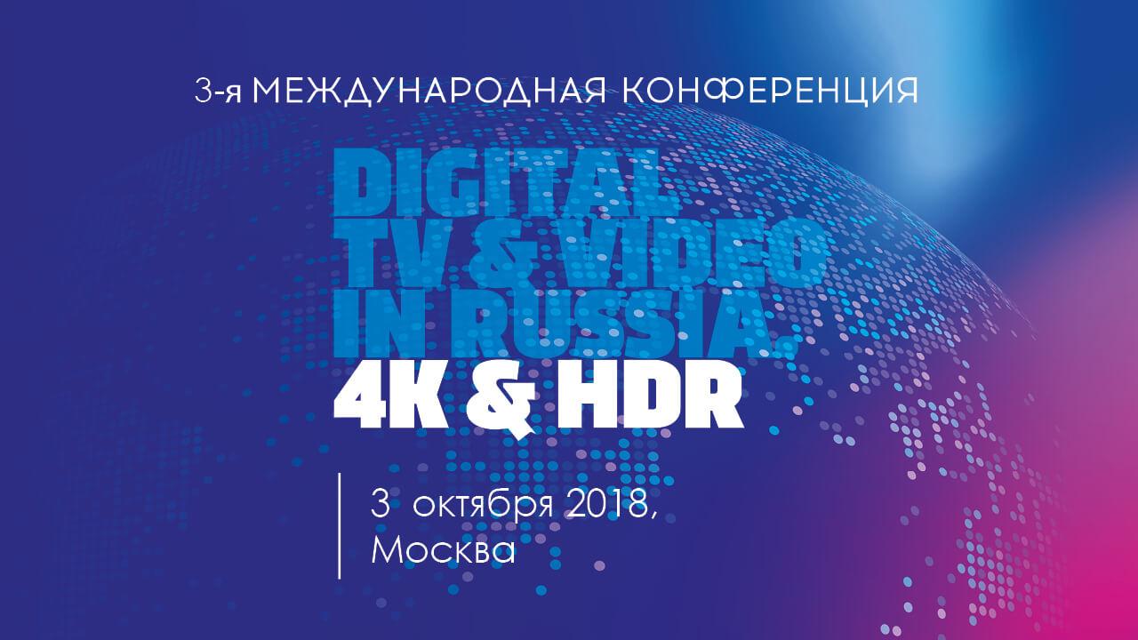 В Москве состоится 3-я международная конференция Digital TV&Video in Russia. 4K & HDR